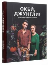 купити: Книга Окей, джунгли! Счастливая жизнь с растениями