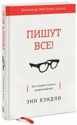 купити: Книга Пишут все! Как создавать контент, который работает