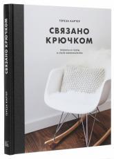 купити: Книга Связано крючком. Проекты и узоры в стиле минимализма