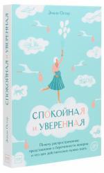 купить: Книга Спокойная и уверенная