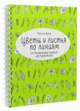 купить: Книга Цветы и листья по линиям. 200 ботанических сюжетов для вдохновения