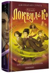 """купити: Книга Агенція """"Локвуд і Ко"""": примарний хлопець. Книга 3"""