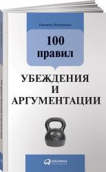 купити: Книга 100 правил убеждения и аргументации