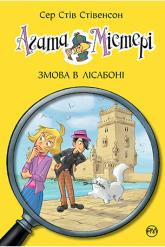 купить: Книга Агата Містері. Змова в Лісабоні. Книга 18