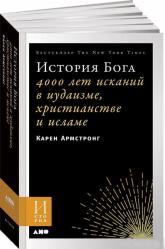 купити: Книга История Бога: 4000 лет исканий в иудаизме, христианстве и исламе