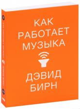 купить: Книга Как работает музыка