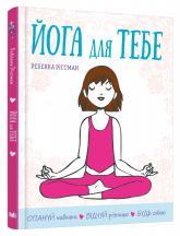 купить: Книга Йога для тебе