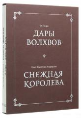 купить: Книга Дары волхвов; Снежная королева