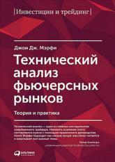 купити: Книга Технический анализ фьючерсных рынков: Теория и практика