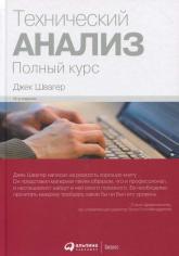 купити: Книга Технический анализ. Полный курс