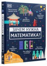 купить: Книга Зачем нужна математика?