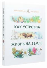купити: Книга Как устроена жизнь на Земле