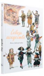 купити: Книга Сквозь искусство
