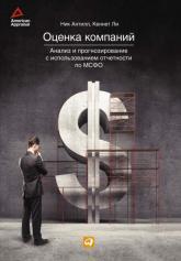 купити: Книга Оценка компаний. Анализ и прогнозирование с использованием отчетности по МСФО