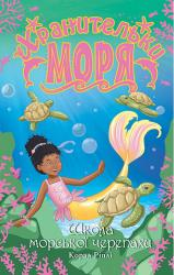 купити: Книга Хранительки моря. Школа морської черепахи. Книга 4