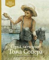 купити: Книга Приключения Тома Сойера