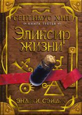 купить: Книга Септимус Хип. Книга 3. Эликсир жизни