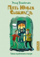 купить: Книга Тайна ограбления в театре