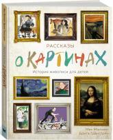 купити: Книга Рассказы о картинах. История живописи для детей