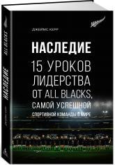 купить: Книга Наследие. 15 уроков лидерства от All Blacks, самой успешной спортивной команды в мире