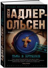 купить: Книга Тьма в бутылке