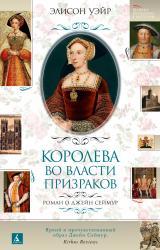 купити: Книга Королева во власти призраков. Роман о Джейн Сеймур