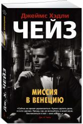 купить: Книга Миссия в Венецию