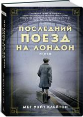 купити: Книга Последний поезд на Лондон