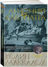 купити: Книга Антоний и Клеопатра