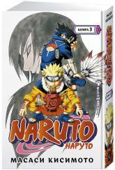 купити: Книга Naruto. Наруто. Книга 3. Верный путь