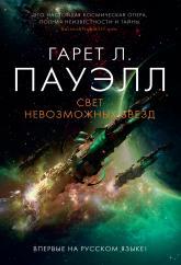 купить: Книга Свет невозможных звезд