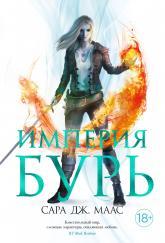 купить: Книга Империя бурь