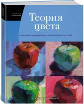 купить: Книга Теория цвета. Настольный путеводитель: от базовых принципов до практических решений