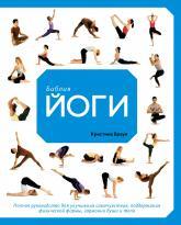 купить: Книга Библия йоги. Полное руководство для улучшения самочувствия, поддержания физической формы
