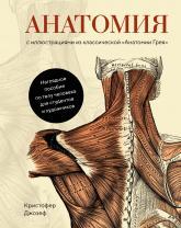 купити: Книга Анатомия