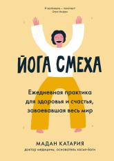 купить: Книга Йога смеха. Ежедневная практика для здоровья и счастья, завоевавшая весь мир