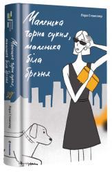 купити: Книга Маленька чорна сукня, маленька біла брехня