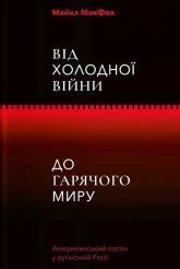 купити: Книга Від Холодної війни до Гарячого миру