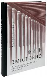 купити: Книга Жити змістовно. Філософія радості від античних стоїків