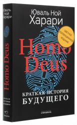 купити: Книга Homo Deus. Краткая история будущего. Коллекционное издание с подписью автора