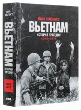 купити: Книга Вьетнам. История трагедии. 1945-1975