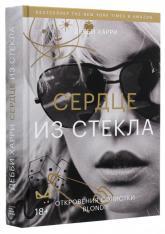 купить: Книга Сердце из стекла : откровения солистки Blondie