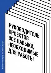 купити: Книга Руководитель проектов. Все навыки, необходимые для работы