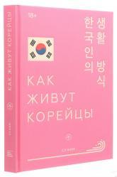 купить: Путеводитель Как живут корейцы