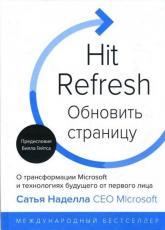 купити: Книга Обновить страницу. О трансформации Microsoft и технологиях будущего от первого лица