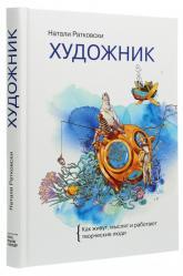 купити: Книга Художник. Как живут, мыслят и работают творческие люди