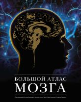 купити: Книга Большой атлас мозга