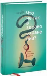 купити: Книга Что не так в здравоохранении? Мифы. Проблемы. Решения