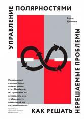 купити: Книга Управление полярностями. Как решать нерешаемые проблемы