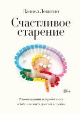 купити: Книга Счастливое старение. Рекомендации нейробиолога о том, как жить долго и хорошо